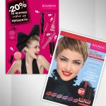 Bourjois Promo Posters