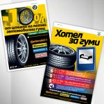 Škoda Tyres Promotions