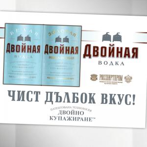 Russian Vodka Billboard