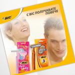 BIC Brochure Kaufland